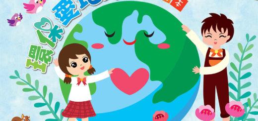 2021「環保愛地球」育秀兒童著色比賽