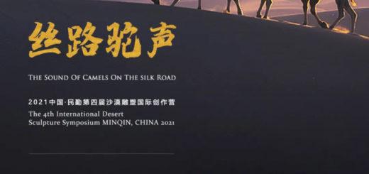 2021「絲路駝聲」中國.民勤第四屆沙漠雕塑國際創作營作品徵集