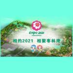 2021「綠色城市,健康生活」揚州世界園藝博覽會園藝微景觀創作國際競賽