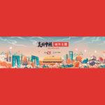 2021「美麗中國.城市主題」插畫圖庫徵集賽