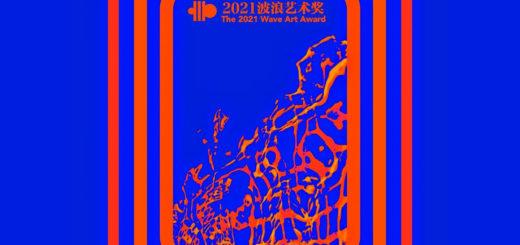 2021「設計潮流,奔湧不息」WAA波浪藝術獎