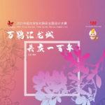 2021中國大學生杜鵑花主題設計大賽