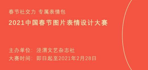2021中國春節圖片表情設計大賽