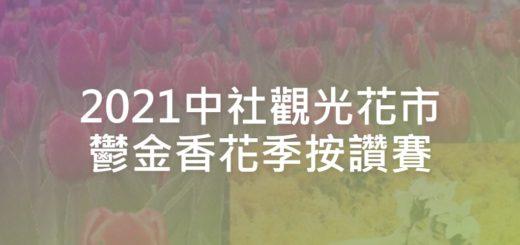 2021中社觀光花市鬱金香花季按讚賽
