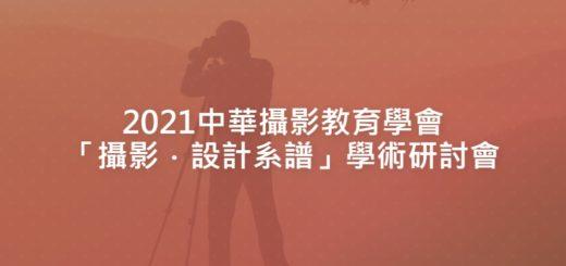 2021中華攝影教育學會「攝影.設計系譜」學術研討會
