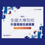 2021全國大專院校外匯投資模擬競賽