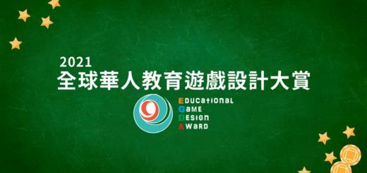 2021全球華人教育遊戲設計大賞