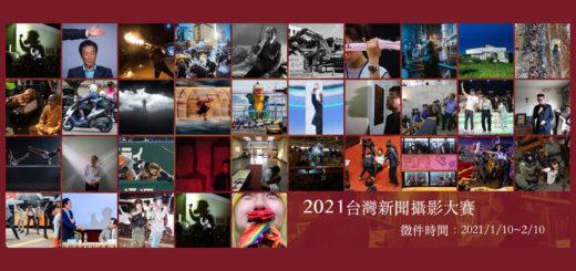 2021台灣新聞攝影大賽