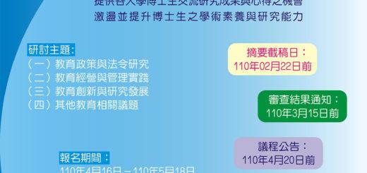 2021國立臺北教育大學芝山博學術研討會徵稿