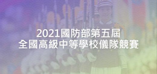 2021國防部第五屆全國高級中等學校儀隊競賽