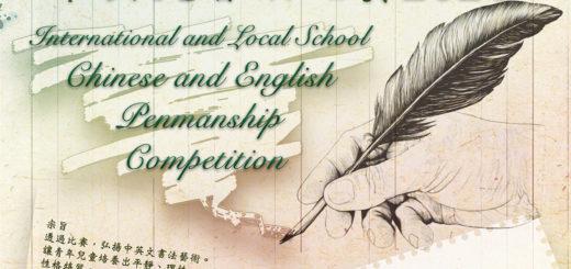 2021國際及本地中小學中英文書法比賽