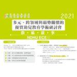 2021年多元、跨領域與弱勢關懷的優質幼兒教育學術研討會