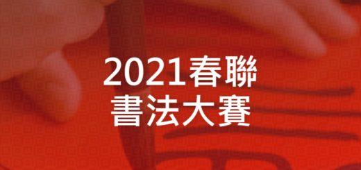 2021春聯書法大賽
