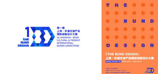 2021第一屆上海.外灘文創產品國際創新設計大賽
