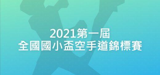 2021第一屆全國國小盃空手道錦標賽