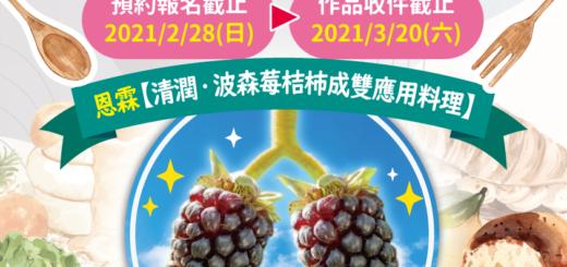 2021第一屆寶島行銷美味獎。恩霖「清潤.波森莓桔柿成雙應用料理」創意徵稿