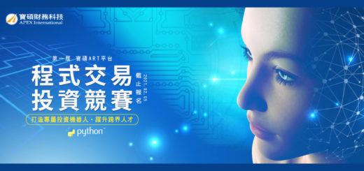 2021第一屆寶碩ART程式交易投資競賽