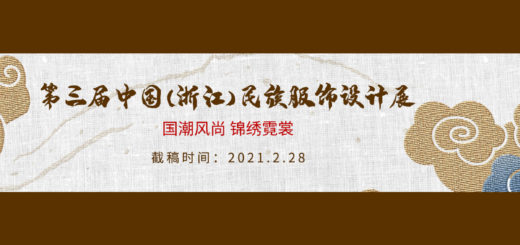 2021第三屆中國(浙江)民族服飾設計展演服裝設計大賽