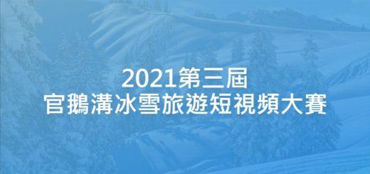 2021第三屆官鵝溝冰雪旅遊短視頻大賽