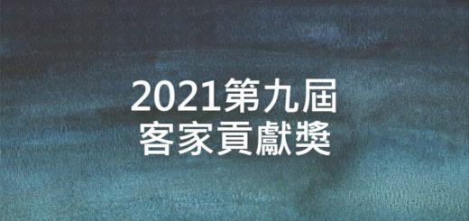 2021第九屆客家貢獻獎