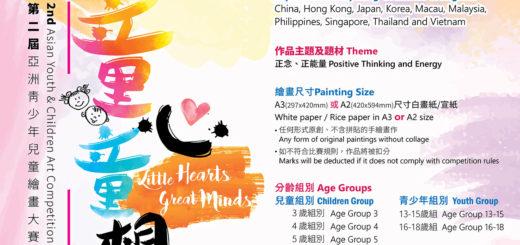 2021第二屆「童心.童想」亞洲青少年兒童繪畫大賽