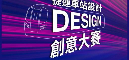 2021第二屆東森盃捷運車站設計創意大賽