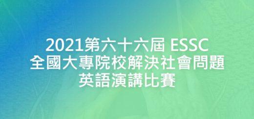 2021第六十六屆 ESSC 全國大專院校解決社會問題英語演講比賽