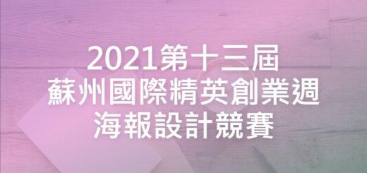 2021第十三屆蘇州國際精英創業週海報設計競賽