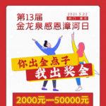 2021第十三屆金龍泉感恩漳河日徵集金點子