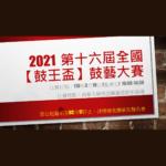 2021第十六屆全國鼓王盃鼓藝大賽