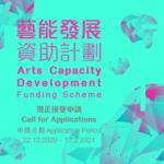2021第十輪藝能發展資助計劃