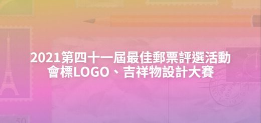 2021第四十一屆最佳郵票評選活動會標LOGO、吉祥物設計大賽