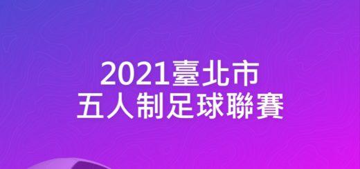 2021臺北市五人制足球聯賽
