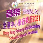 2021音樂智能之全港中小學音樂節