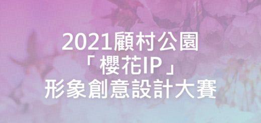 2021顧村公園「櫻花IP」形象創意設計大賽