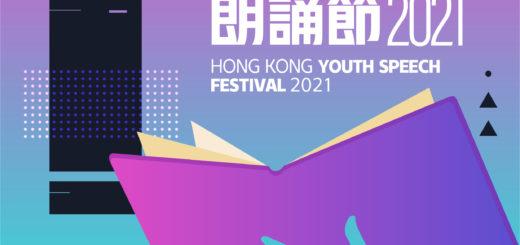 2021香港青年朗誦節