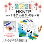 2021 HKNTP「牛年填色及繪畫比賽」全港學生(春季)視藝大賽