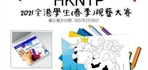 2021 HKNTP「牛年填色及繪畫比賽」全港學生( 春季 )視藝大賽