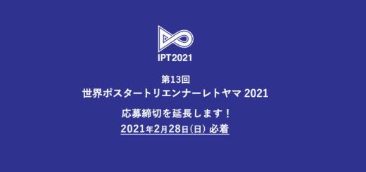 2021 THE 13TH INTERNATIONAL POSTER TRIENNIAL IN TOYAMA
