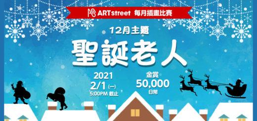 ART street 每月插畫比賽。十二月主題「聖誕老人」