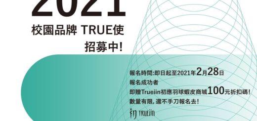 TRUEiin 初應羽球「校園品牌 True使」招募