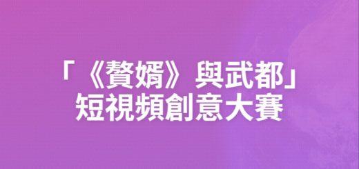 「《贅婿》與武都」短視頻創意大賽