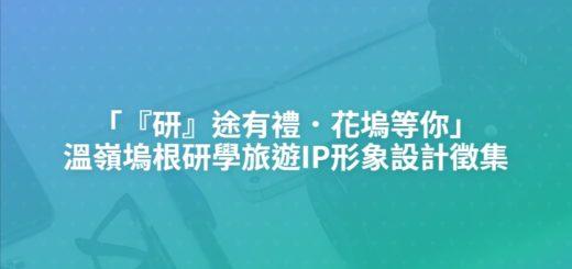 「『研』途有禮.花塢等你」溫嶺塢根研學旅遊IP形象設計徵集