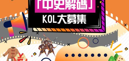 「中史解碼」KOL大募集