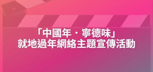 「中國年.寧德味」就地過年網絡主題宣傳活動