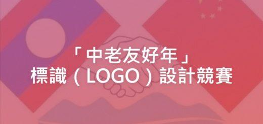 「中老友好年」標識(LOGO)設計競賽