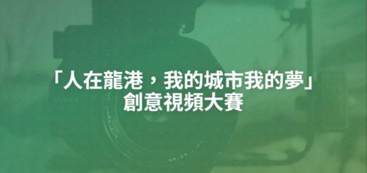 「人在龍港,我的城市我的夢」創意視頻大賽