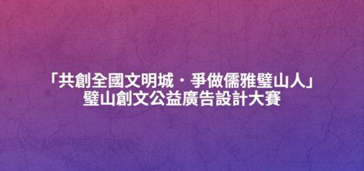 「共創全國文明城.爭做儒雅璧山人」璧山創文公益廣告設計大賽