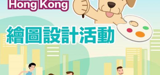 「共融香港」繪圖設計活動