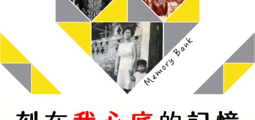 「刻在我心底的記憶」國家文化記憶庫記憶徵集活動